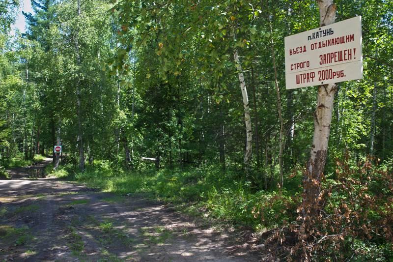 Велопутешествие по Байкалу