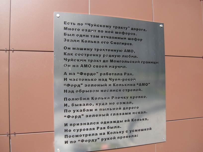 Велопутешествие по Алтаю. Николай Белых