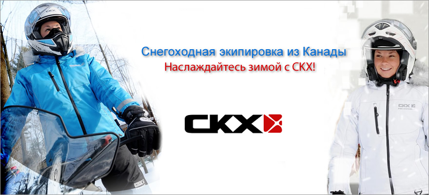������ ����������� ���������� CKX