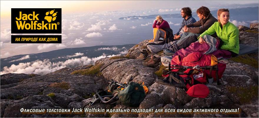 ������ ������ � �������� ��������� Jack Wolfskin