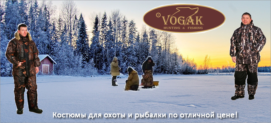 ������ ������� ��� ������� � ����� Vogak ������