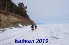 Байкал 2019. Велоотчет.