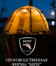 Палатки «Берег» - это всесезонные многофункциональные многоместные палатки