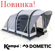 Кемпинговые палатки с надувным каркасом Kampa Dometic купить