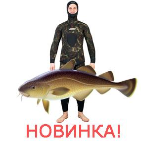 Костюмы для подводной охоты