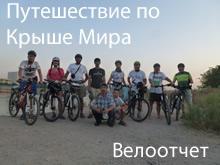 Путешествие по Крыше Мира. Отчет о велопоходе по Памиро-Алаю