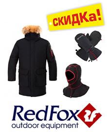 Куртки, головные уборы, перчатки RedFox со скидками
