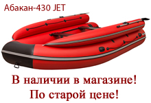 Мотолодка ПВХ SibRiver Абакан-430 JET купить в наличии