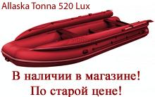 Мотолодка ПВХ SibRiver Allaska Tonna 520 Lux купить в наличии