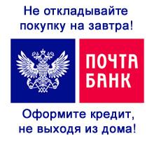 Оформить кредит Почта Банка