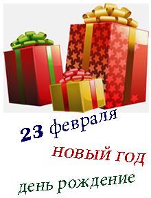 купить подарок, идеи для подарков