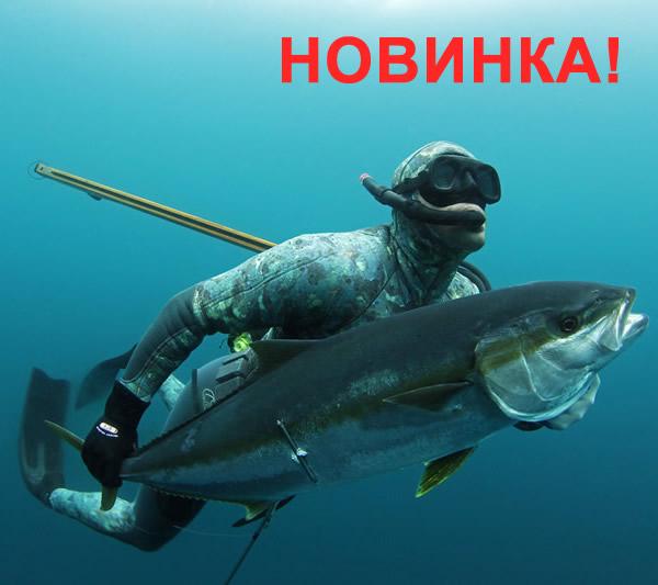 Снаряжение для подводной охоты и дайвинга купить