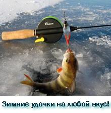 Зимние удочки для рыбалки купить