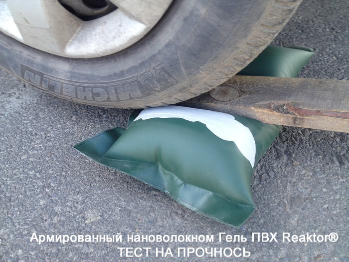 Армированный нановолокном Гель ПВХ Reaktor® ТЕСТ НА ПРОЧНОСЬ